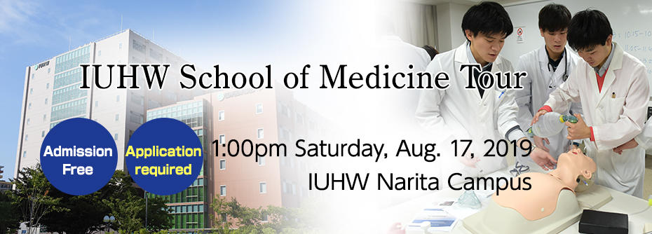 IUHW School of Medicine Tour