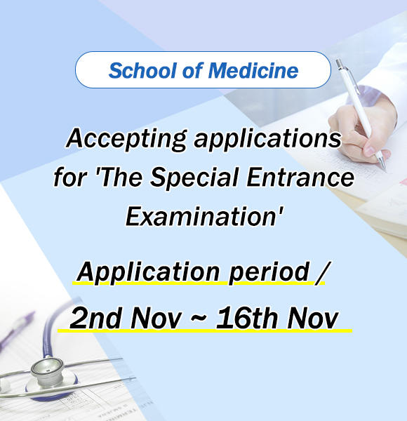 Movie of Detailed information and schedule of entrance examination, IUHW School of Medicine Briefing 2020